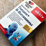 как принимать Доппельгерц глицин B-витамины