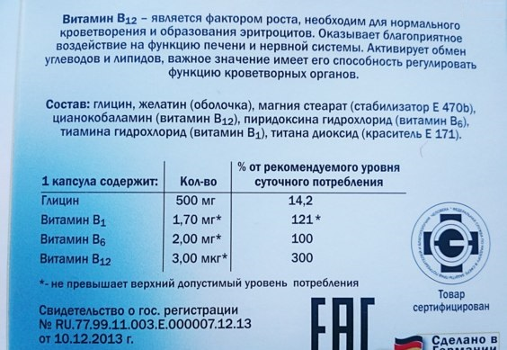 Доппельгерц глицин + В-витамины инструкция-1
