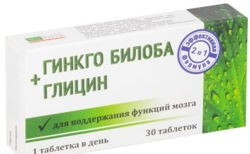 гинкго билоба глицин