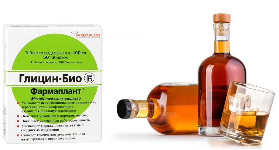 глицин и алкоголь