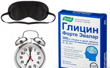 глицин перед сном
