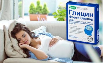 Глицин применение во время беремености