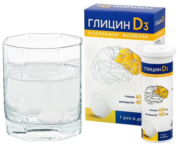 стоимость глицина Д3