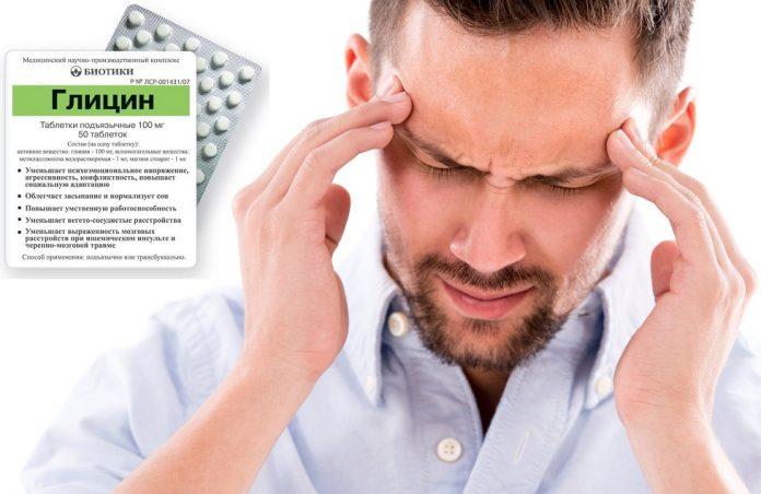 глицин от головной боли