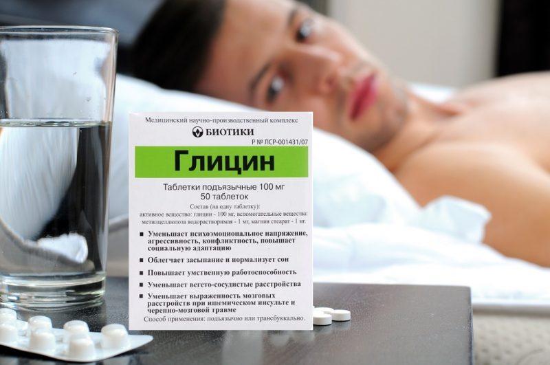 Через сколько действует глицин