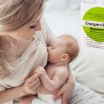 глицин при грудном кормлении ребенка